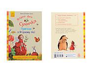 Книга детская «Пригоди в Ягідному лісі», С743001У, фото