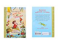 """Книга детская «Веселий жаб""""ячий концерт», С745002У, фото"""