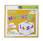 Книжечка - кубик «Numbers», 03788, фото