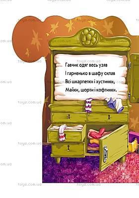 Книжечка «Мамин помічник», М525021У, купить