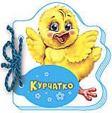 Книжечка на украинском о цыпленке, М 7008У