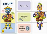 Книжечка «Найди и собери: Роботы» (укр), А779007У, фото