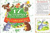 Книжка «17 історій Чому у зайця довгі вуха», 04184, купить