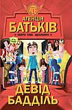 Книжка «Агентство родителей. Выбери себе идеальных», Ч712001У, отзывы