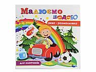 """Книга Аква-раскраска """"Рисуем водой"""", """"Для мальчиков"""", РМ-09-03, фото"""