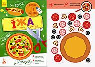 Книжка-аппликация «Вырежи и наклей. Еда», КН887002У, отзывы