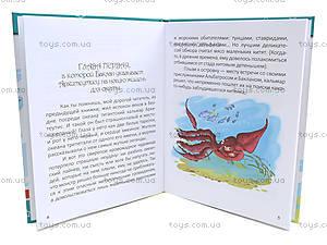 Книжка «Читаю сам: Китенок Тим. Часть 5», на русском, Талант, купить