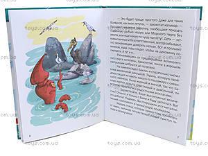 Книжка «Читаю сам: Китенок Тим. Часть 5», на русском, Талант, фото