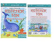 Книжка «Читаю сам: Китенок Тим. Часть 5», на русском, Талант