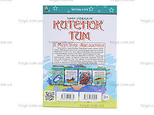 Книжка «Читаю сам: Китенок Тим. Часть 5», на русском, Талант, отзывы