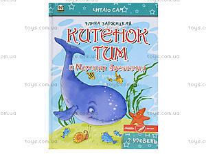 Книжка «Читаю сам: Китенок Тим. Часть 5», на русском, Талант, цена