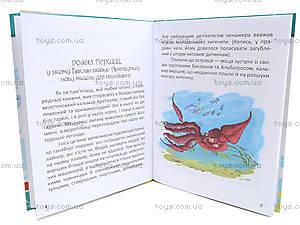 Книжка «Читаю сам: Китенок Тим. Часть 5», на украинском, Талант, купить