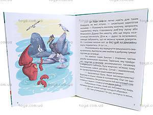 Книжка «Читаю сам: Китенок Тим. Часть 5», на украинском, Талант, фото
