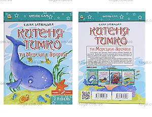 Книжка «Читаю сам: Китенок Тим. Часть 5», на украинском, Талант