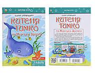 Книжка «Читаю сам: Китенок Тим. Часть 5», на украинском, Талант, отзывы