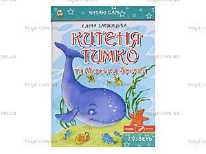 Книжка «Читаю сам: Китенок Тим. Часть 5», на украинском, Талант, цена
