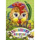 """Книжка детская """"Домашние животные"""" русский язык , 101422, оптом"""