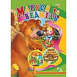 Книжка детская «Маруся та ведмiдь» Кредо, 98883