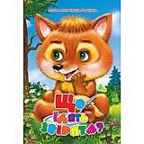 """Книжка детская """"Що їдять звірята?"""", 86291, купить"""