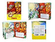 Книжка для детей «Совята», Талант, купить
