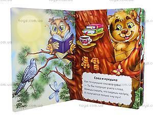 Книжка для детей «Совята», Талант, цена