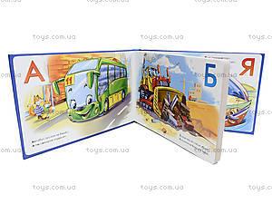 Книжка для детей «Азбука машин и техники», М338001Р, купить