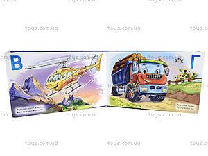 Книжка для детей «Азбука машин и техники», М338001Р, фото