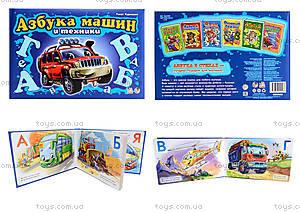 Книжка для детей «Азбука машин и техники», М338001Р