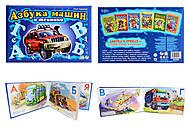 Книжка для детей «Азбука машин и техники», М338001Р, отзывы