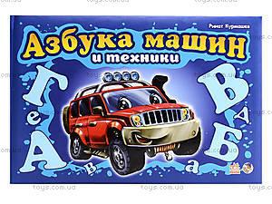 Книжка для детей «Азбука машин и техники», М338001Р, цена