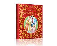 Книжка для детей «Волшебные сказки», Талант, купить
