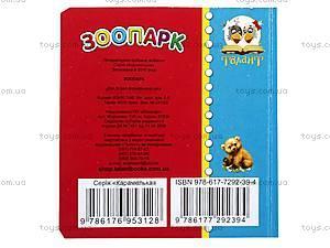 Книжка для детей «Зоопарк», Талант, фото