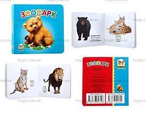 Книжка для детей «Зоопарк», Талант