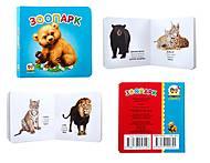 Книжка для детей «Зоопарк», Талант, купить