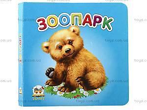 Книжка для детей «Зоопарк», Талант, отзывы