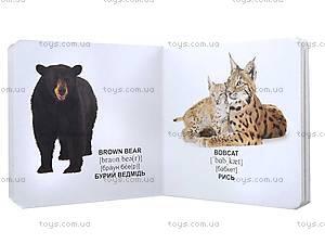 Книжка для детей «Зоопарк», Талант, цена
