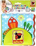 """Книжка для купания """"Ферма"""", MC130301-01, отзывы"""