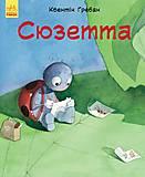 Книжка для малышей «Ласковые странички: Сюзетта», С678001У, отзывы