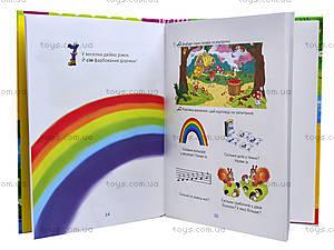 Книжка-перевертыш «Английская азбука и веселый счет», Талант, фото