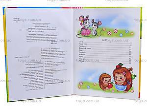 Книжка-перевертыш «Английский словарик и знакомство с цифрами», Талант, цена