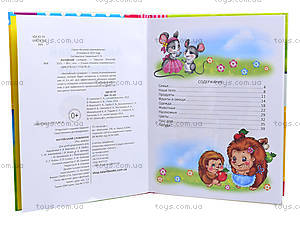Книжка-перевертыш «Знакомство с цифрами и английский словарик», Талант, цена