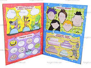 Книжка «Этикет для детей», 3928, детские игрушки