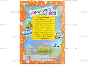 Книжка «Этикет для детей», 3928, магазин игрушек