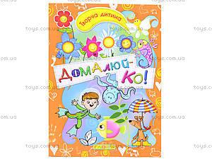 Книжка «Этикет для детей», 3928, toys