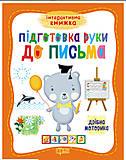 Книжка «Готовим руку к письму», 03781, детский