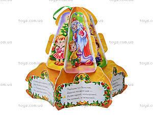 Книжка-игрушка на елку «Подарки для Дедушки Мороза», М17767У, купить