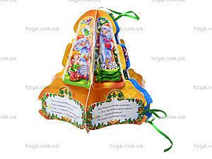 Книжка-игрушка на елку «Подарки для Дедушки Мороза», М17767У, отзывы