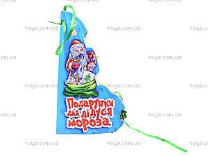 Книжка-игрушка на елку «Подарки для Дедушки Мороза», М17767У, цена