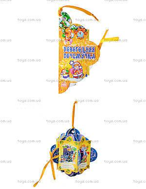 Книжка-игрушка на елочку «Новогодняя почемучка», М17764Р