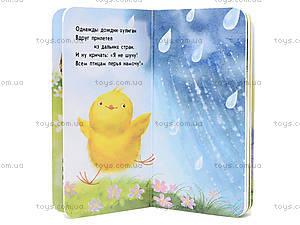 Детская книжка-крошка «Цыпленок Смех», Ч543002Р, фото